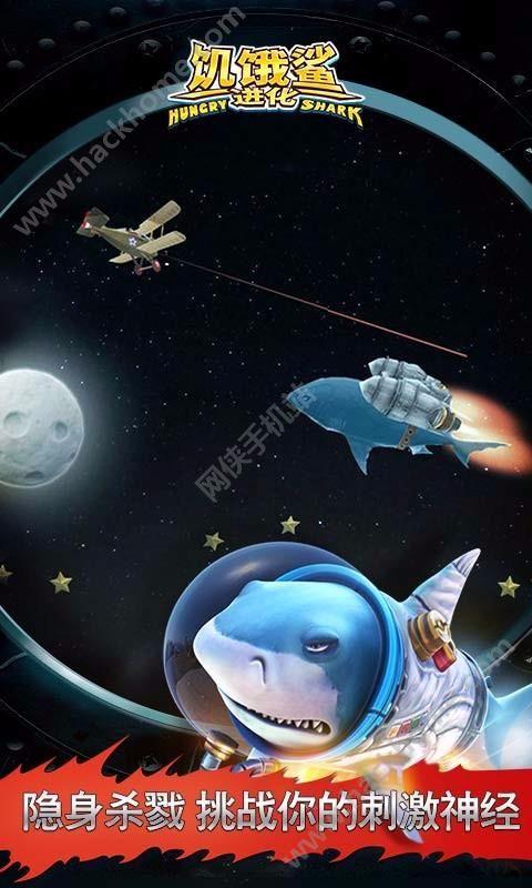 饥饿鲨进化无限金币中文破解版图5: