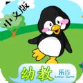 幼儿识动物APP手机版下载 v1.1.1