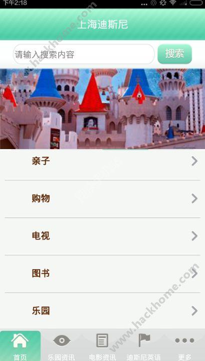 上海迪士尼度假区门票价格多少?上海迪士尼度假区app购票说明[图]图片1