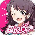 超级女声手游百度官网版下载 v1.1.0