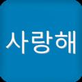 韩语发音字母表手机版app下载 v2016.06.03.01
