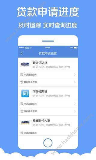 现金贷借款软件官网app下载图4:
