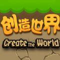 创造世界IOS版