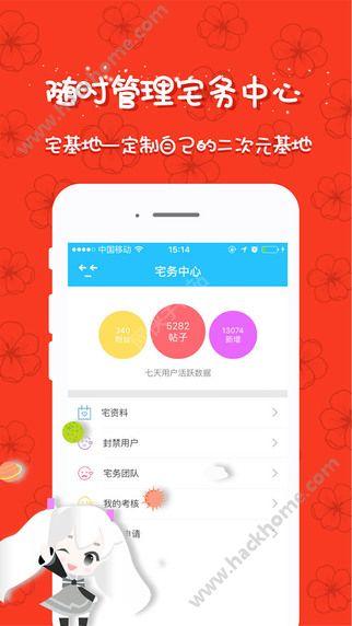 宅基地app下载手机版图2: