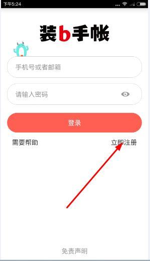 装b手帐怎么注册?装b手帐app注册教程[多图]