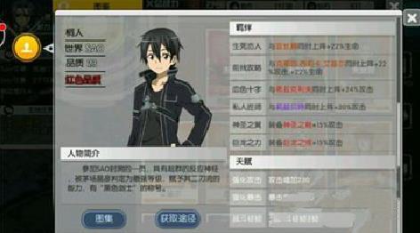 刀剑神域黑衣剑士SAO、ALO、GGO世界前中后期搭配阵容解析[图]