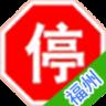 福州车辆违章查询官方网站APP手机下载 v4.0