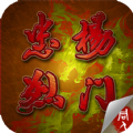 杨门忠烈传内购安卓破解版 v1.4.0009