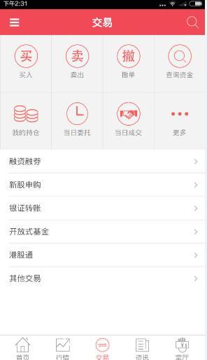 象道金融app评测:专业高效投资帮手[多图]