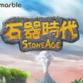 石器时代起源游戏