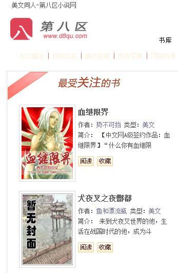第八区小说网手机版下载 第八区小说阅读器下载地址[多图]