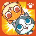 喵喵大作战无限金币钻石破解版(Cats Carnival) v1.0.2