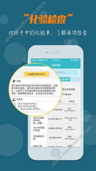 大众医生app下载手机版图2: