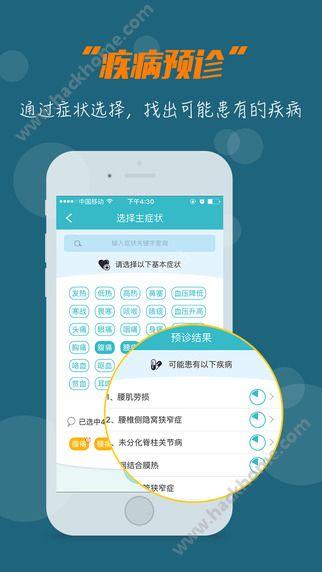 大众医生app下载手机版图4: