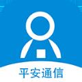 平安通信官网手机版下载 v1.0.0