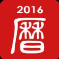 吉历日历万年历下载手机版app v1.9