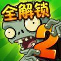 植物大战僵尸2全解锁无限钻石内购破解版 v1.8.1