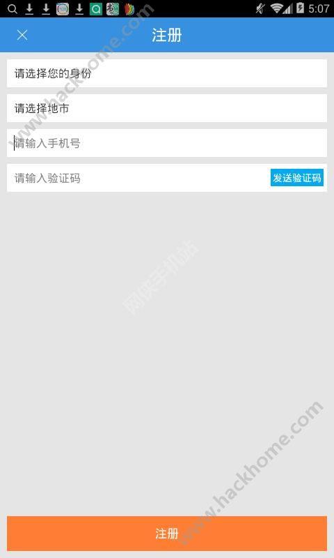 行销宝电信官网app下载软件图2: