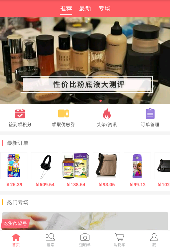 6pm海淘攻略app评测:买遍全世界[多图]