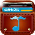 信用卡贷款助手app手机版下载 v1.0.6