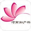 河南妇产科医院下载手机版app v5.0.0
