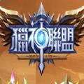 猎神联盟手游官网正版 v1.0