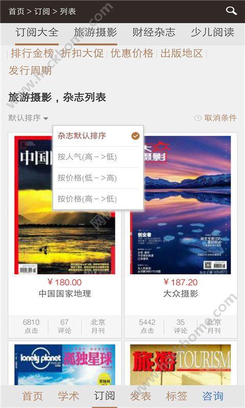 杂志之家官网手机版下载app图2:
