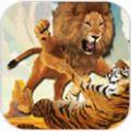 狮子VS老虎
