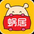蜗居生活app官网手机版下载 v0.0.6
