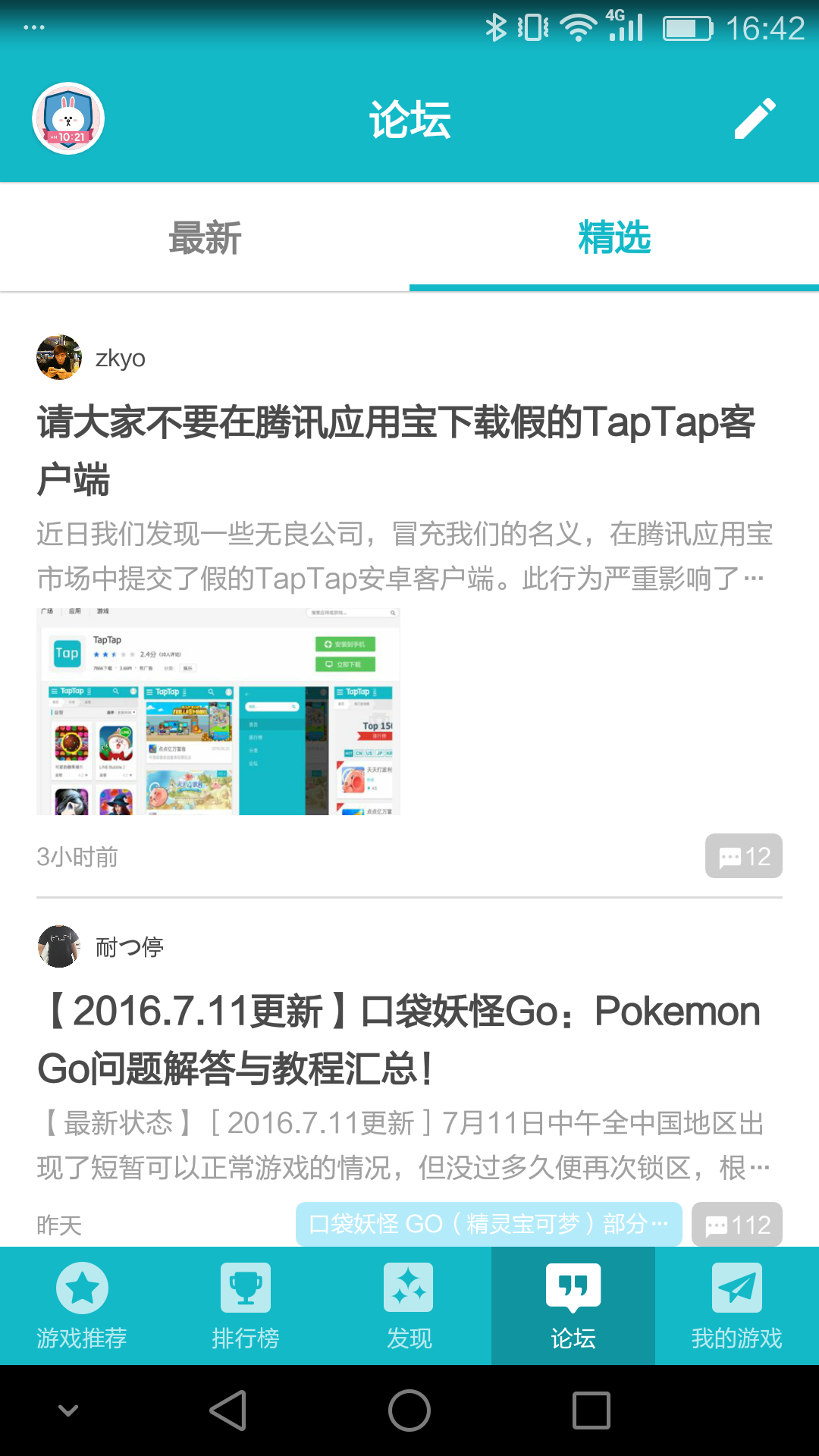 TapTap游戏平台下载手机版app图4: