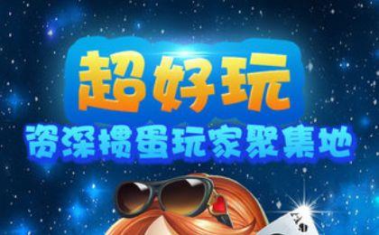 淮安掼蛋游戏大厅手机版图3