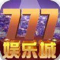 777娱乐城