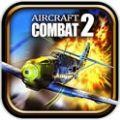 飞行战斗2飞机大战游戏手机版下载(AircraftCombat2) v1.0.1