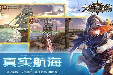 大航海之路手游网易官方下载图2:
