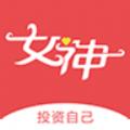 女神投资软件下载手机版app v1.0.0