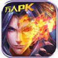 蜀山仙侠官方ios苹果版 v1.4.1.0