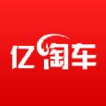 亿淘车软件app官方下载安装 v1.0.0
