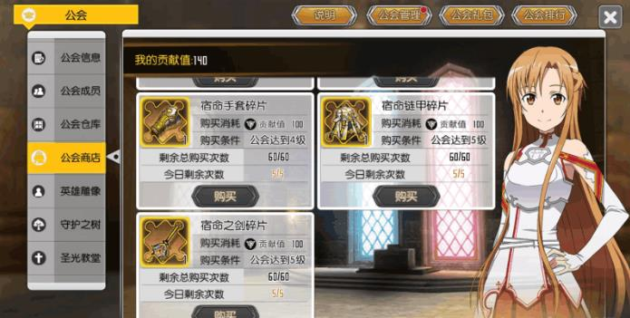 刀剑神域黑衣剑士红色装备怎么获得  极品装备获得途径介绍[多图]