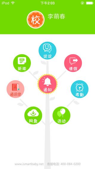 宝宝图说家校通app下载手机版图2: