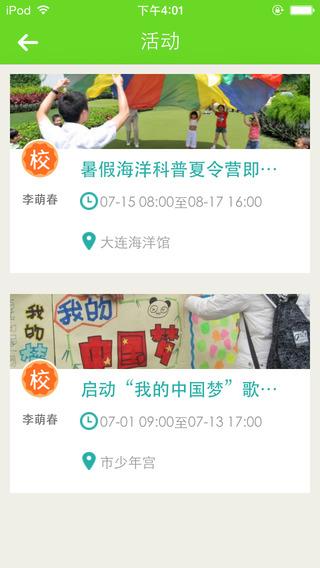 宝宝图说家校通app下载手机版图4:
