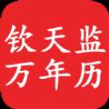 钦天监万年历下载手机版app v1.0.7