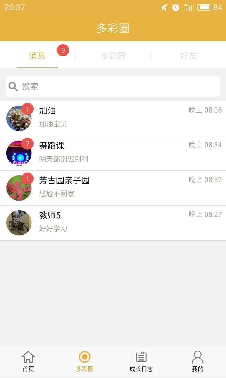 红黄蓝亲子园app手机版下载图2:
