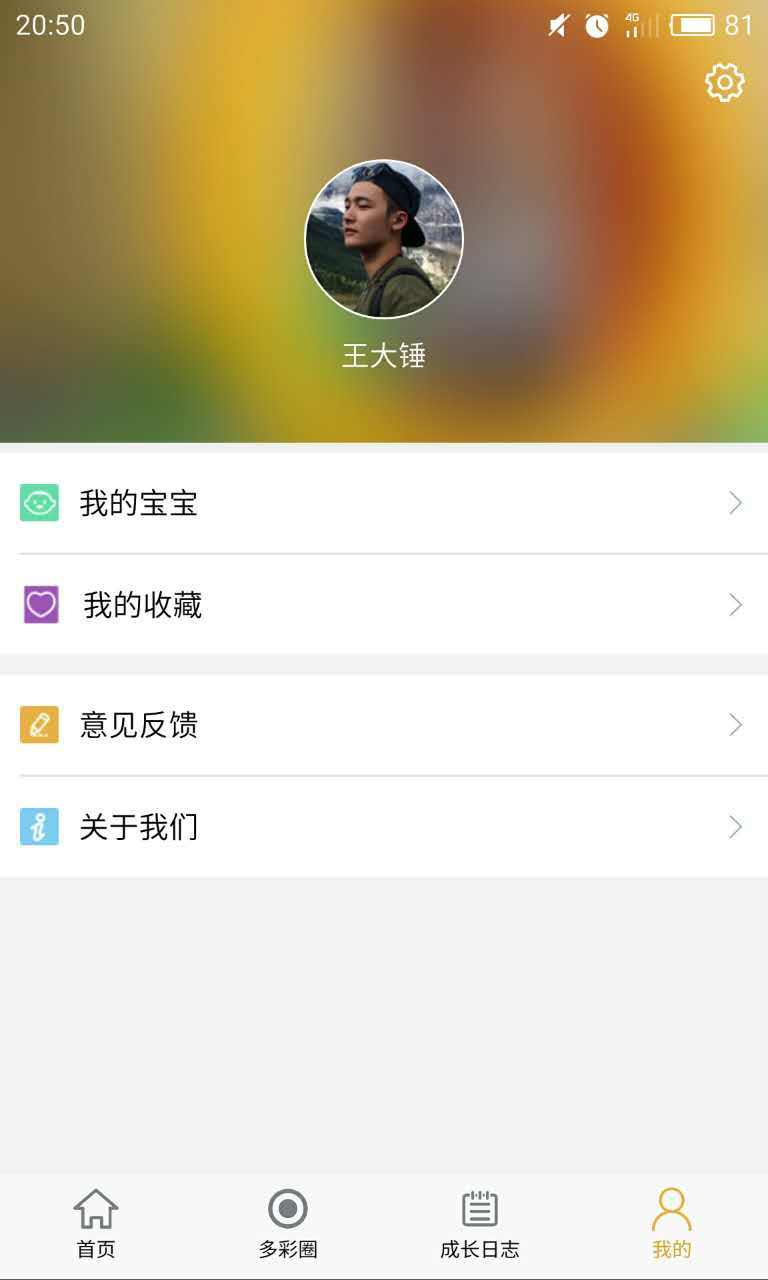 红黄蓝亲子园app手机版下载图4: