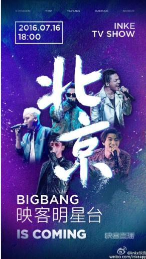 7月16日bigbang北京映客直播视频完整版下载[图]
