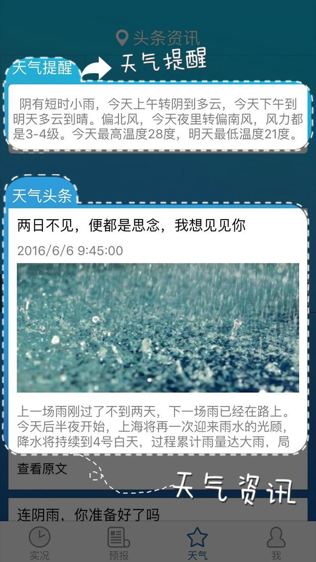 我知天气app手机版下载图4: