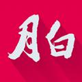月白蒸汽洗车官网版app下载 v4.0.44.1179