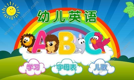 幼儿英语ABC app手机版下载图4: