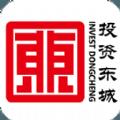 投资东城手机版app v1.4.0
