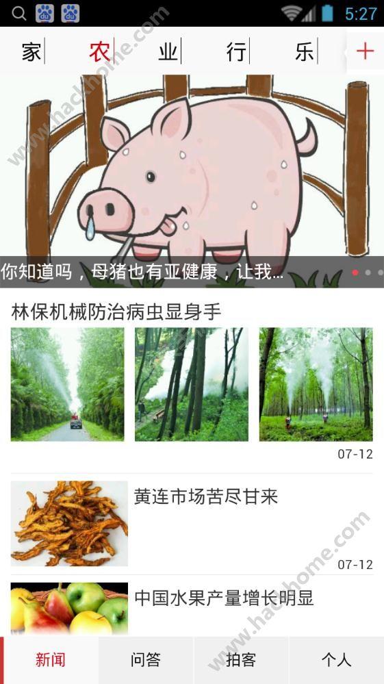 聚郊下载手机版app图2:
