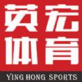 英宏体育下载官方手机版app v1.0